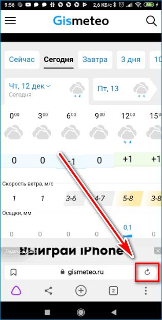 Обновить страницу Yandex