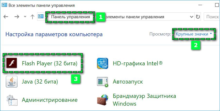 Обновление Flash Player Яндекс Браузера