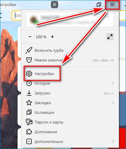 Откройте настройки Yandex