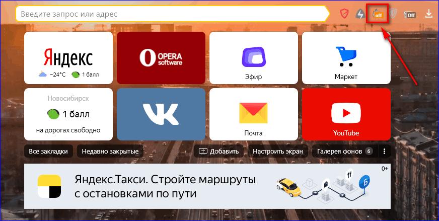 Открыть Hola VPN