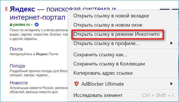 Открыть Инкогнито в Яндекс Браузере