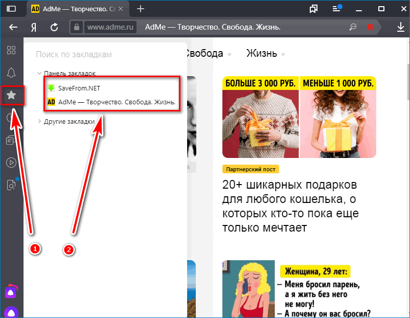 Открыть закладку Yandex