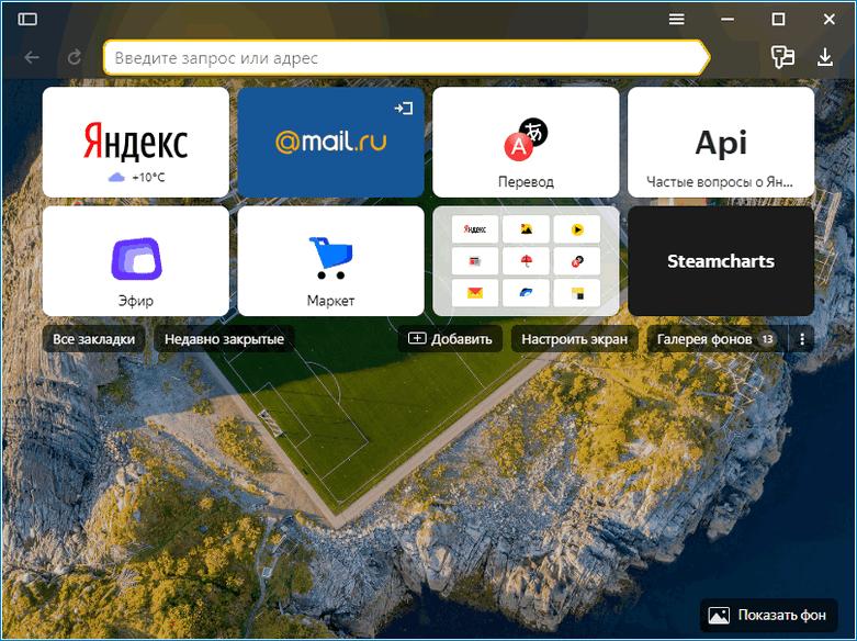 Панель визуальных закладок Яндекс.Браузера