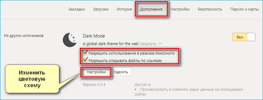 Параметры Dark Mode в Яндекс Браузере