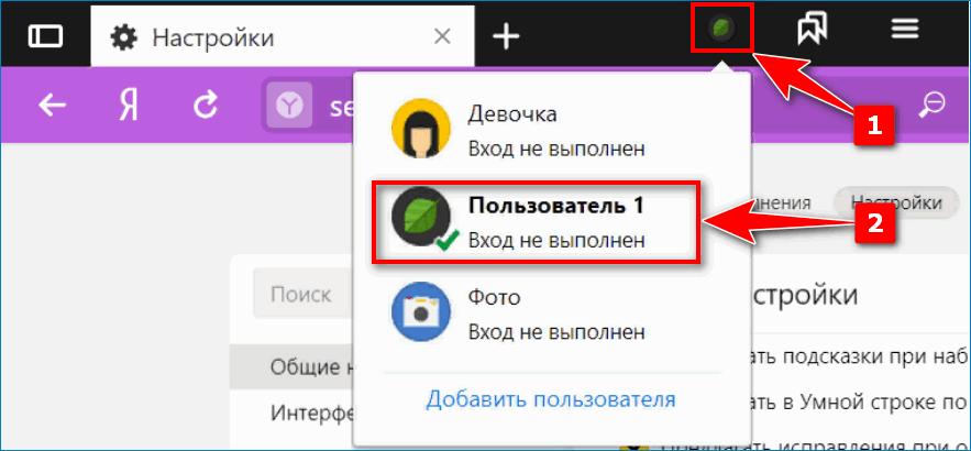 Переход между профилями Яндекс Браузер