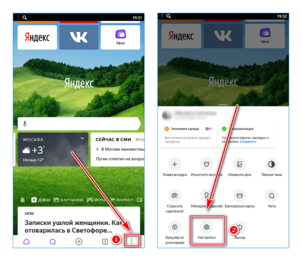 Переход в меню мобильной версии Яндекс браузера