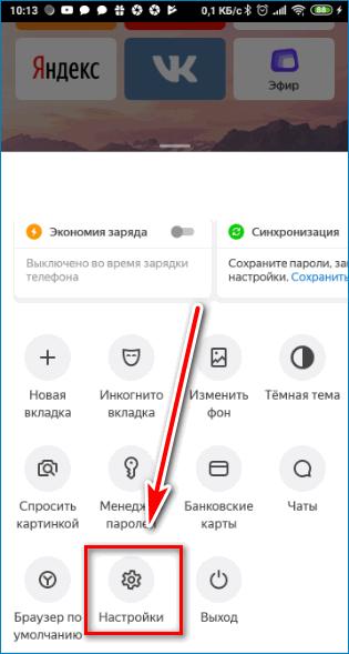 Перейдите в настройки Yandex