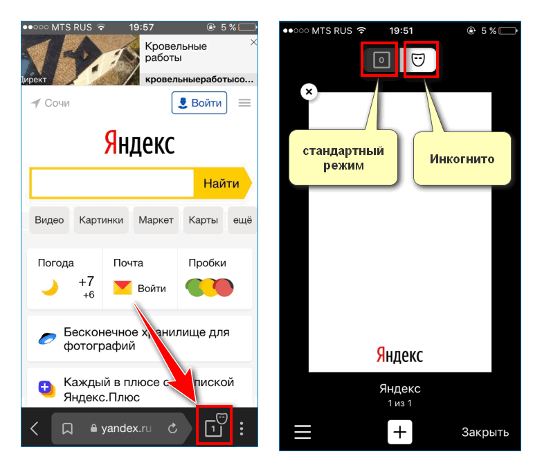 Переключение режимов на смартофне в Яндекс Браузере