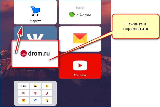 Перемещение иконки Yandex