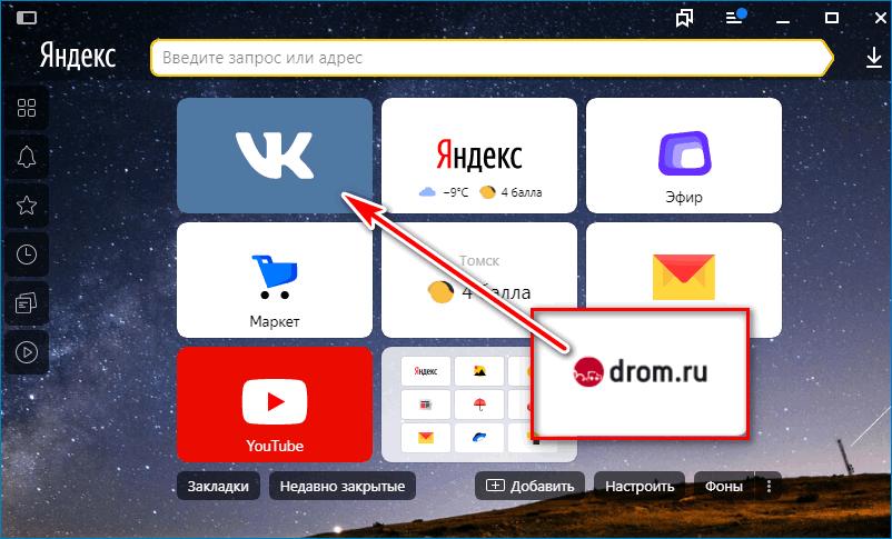 Перетяните иконку Yandex