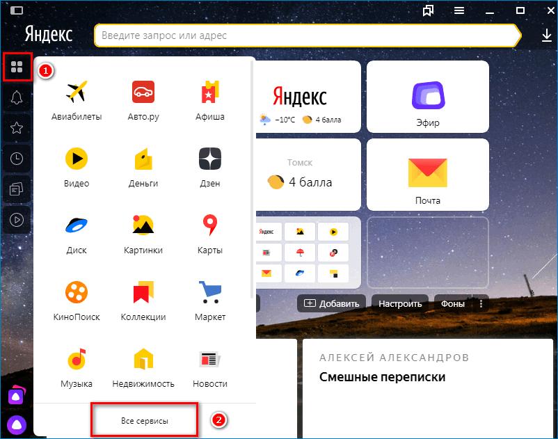 Посмотреть все сервисы Yandex