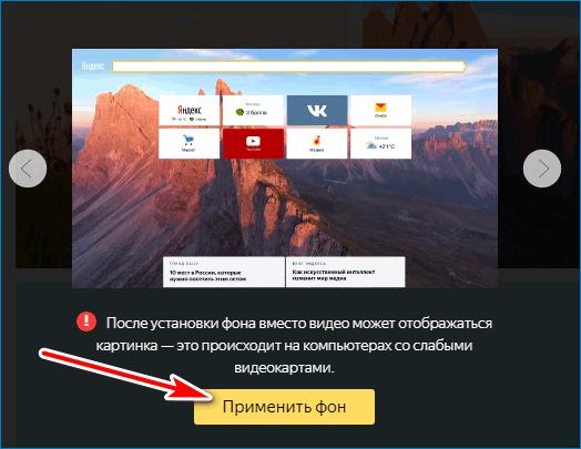 Применить фон Yandex