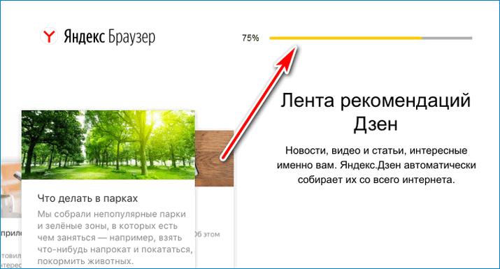 Прогресс установки Yandex