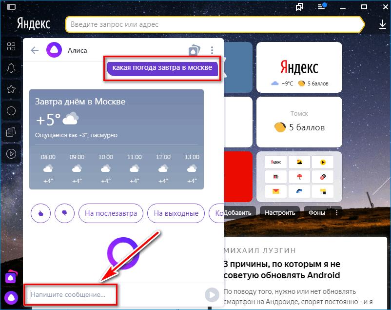 Произнесите запрос Yandex