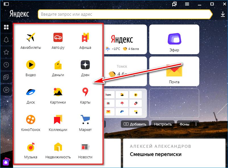 Просмотр сервисов Yandex