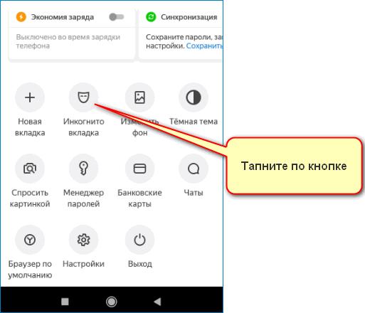 Режим Инкогнито Yandex