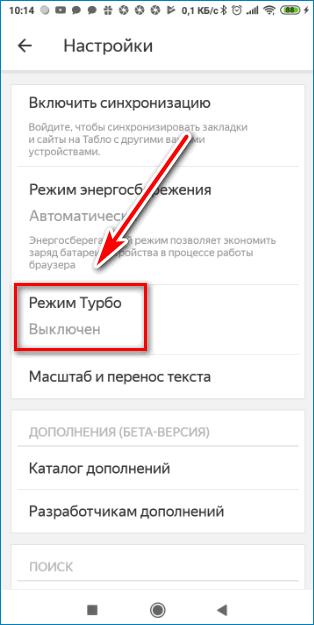 Режим Турбо Yandex