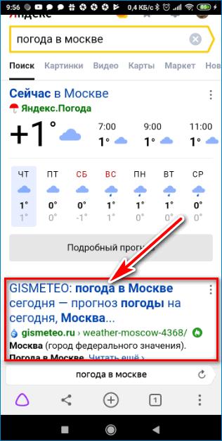 Результаты поиска Yandex