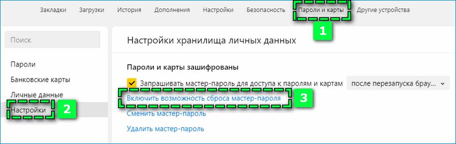 Сброс мастера паролей в Яндекс Браузер