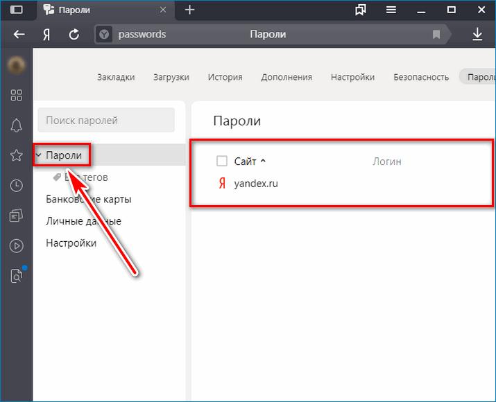 Сохраненные пароли Yandex
