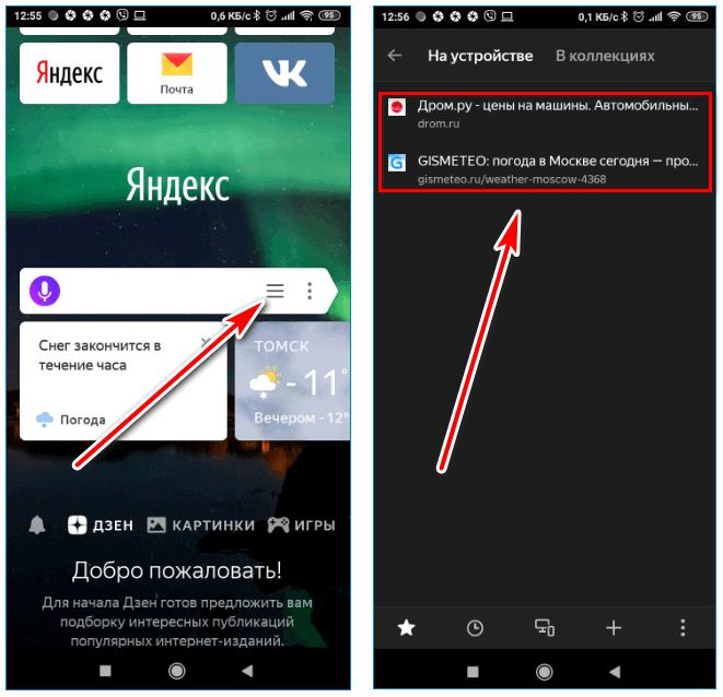 Сохраненные закладки Yandex