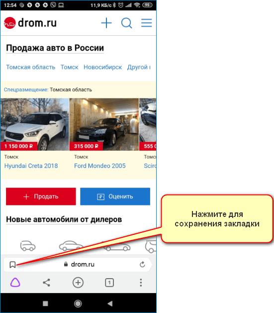 Сохранить закладку Yandex
