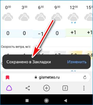 Страница сохранена Yandex