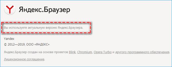 Сведения о версии Яндекс браузера