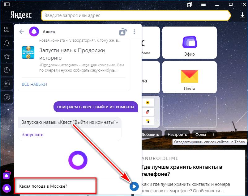 Текстовый запрос Yandex