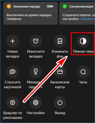 Темная тема Yandex