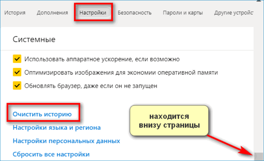 Удаление данных в Яндекс Браузер
