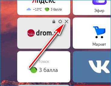 Удалить иконку Yandex