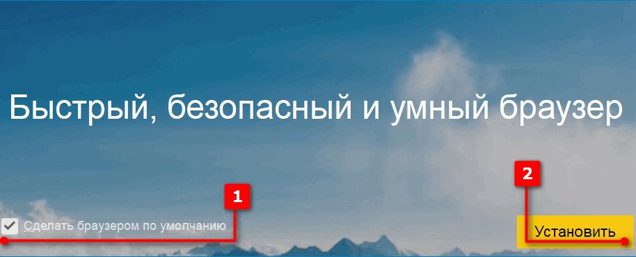 Устанока Яндекс Браузера