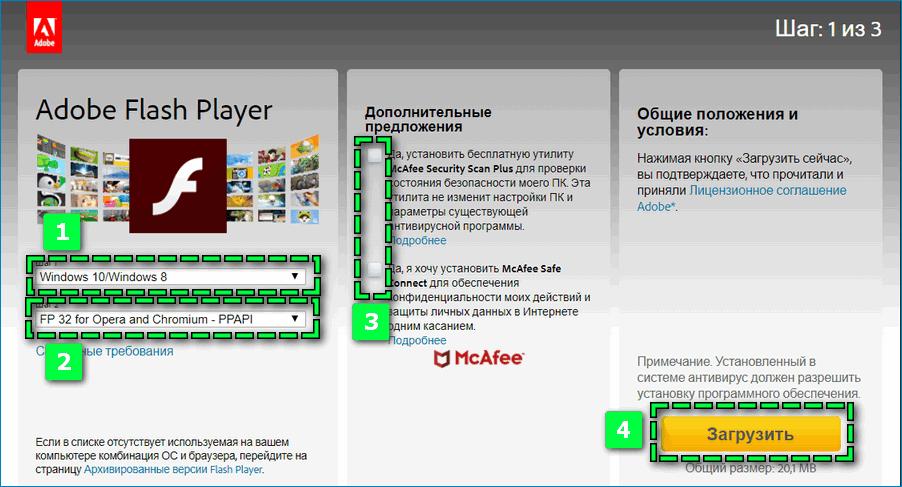 Установка Flash Player Яндекс Браузера