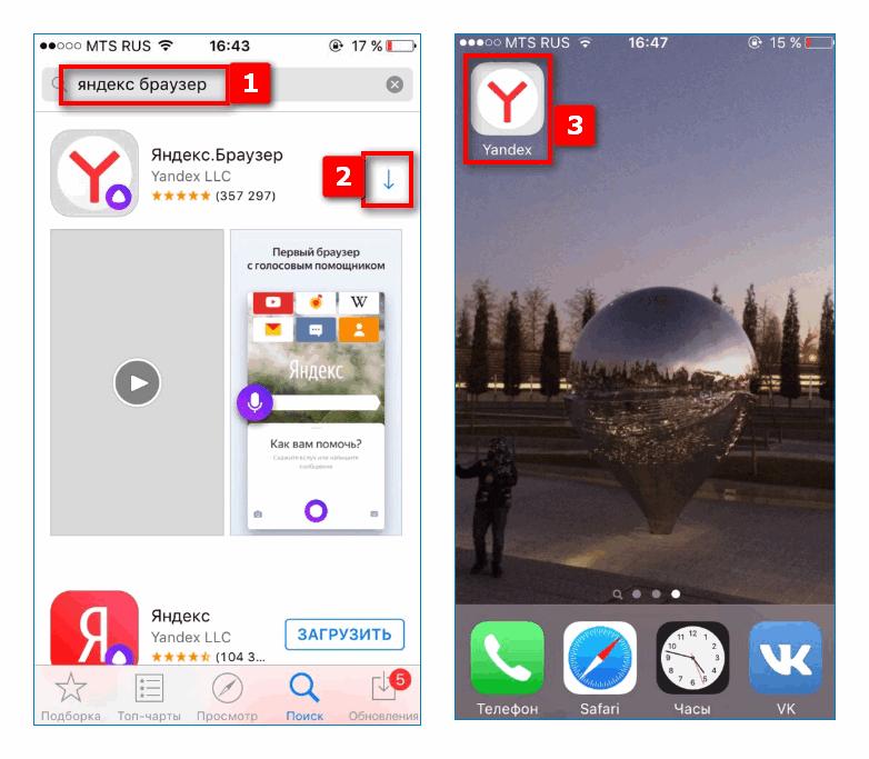 Установка на смартфон Яндекс Браузер