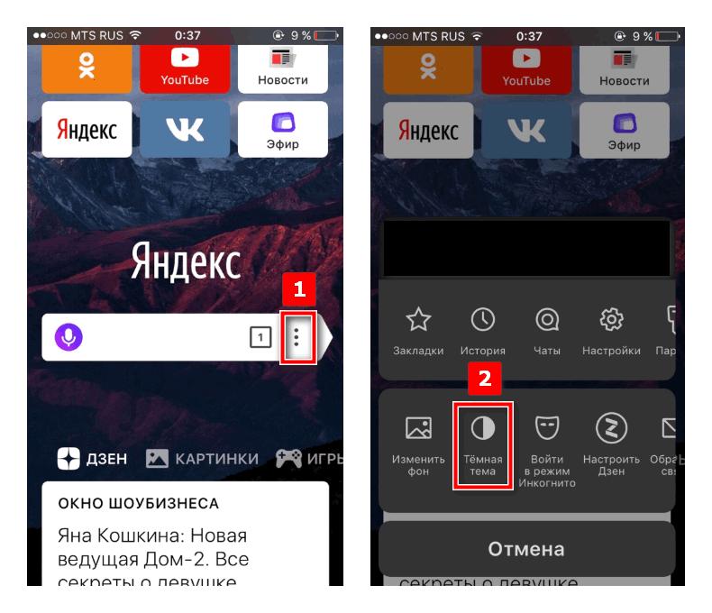 Установка темной темы на смартфоне Яндекс Браузер