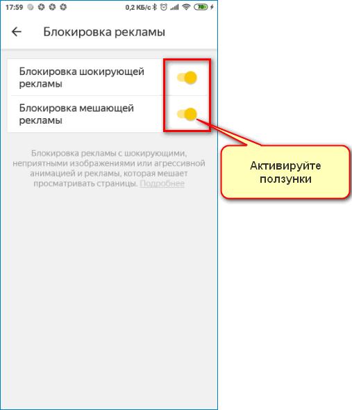 Включение блокировки Yandex