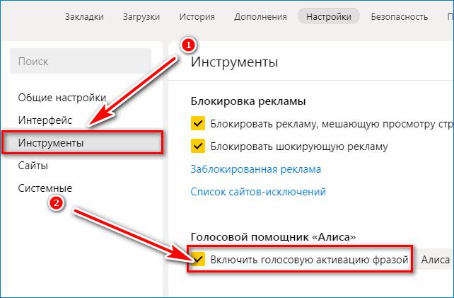 Включите активацию голосом Yandex