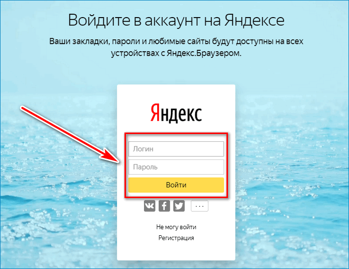 Войдите в аккаунт Yandex