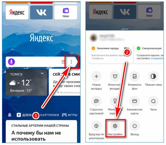 Войдите в настройки Yandex
