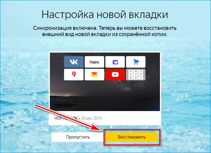 Восстановление Yandex