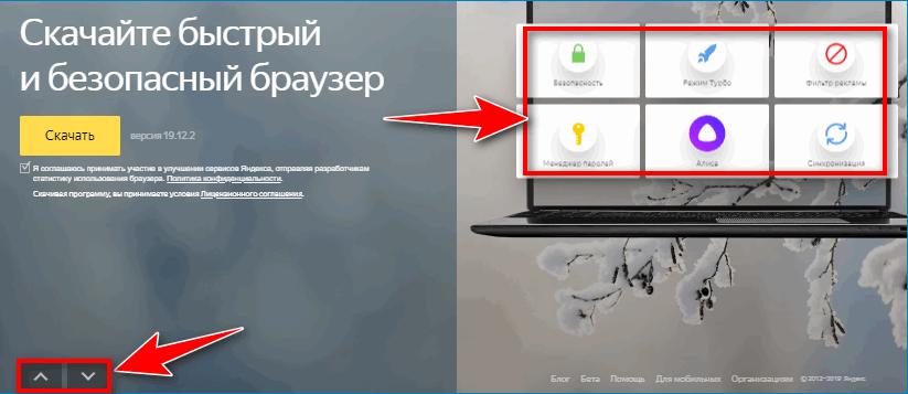 Возможности Яндекс Браузера