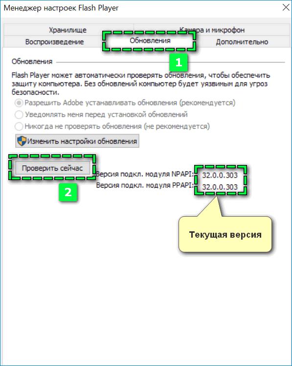 Вручную обновить Flash Player Яндекс Браузера