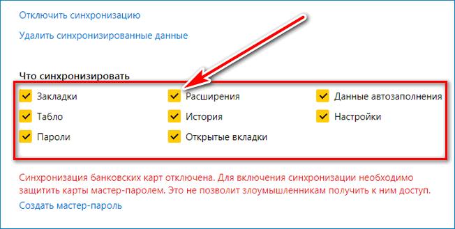 Выберите параметры Yandex