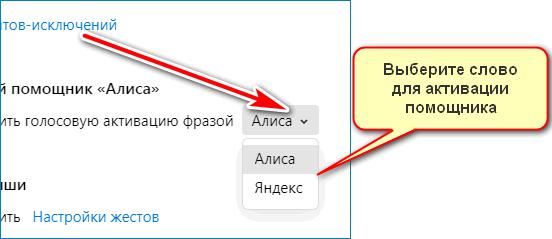 Выберите слово Yandex