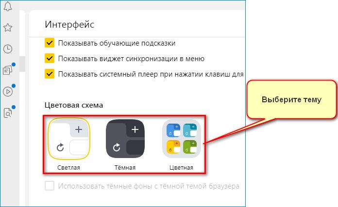 Выбор темы Yandex