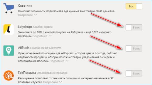 Выключение неиспольуемых плагинов в Яндекс браузере