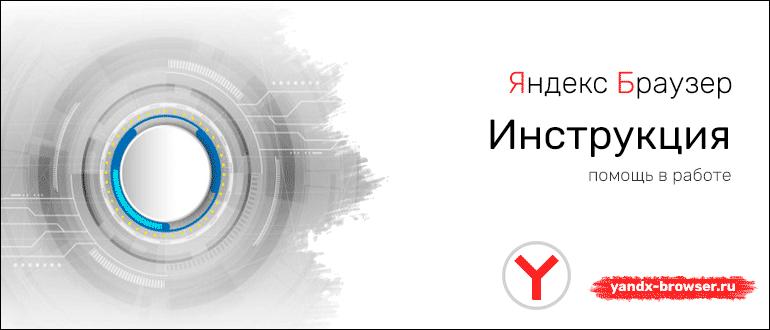 YandexBro3