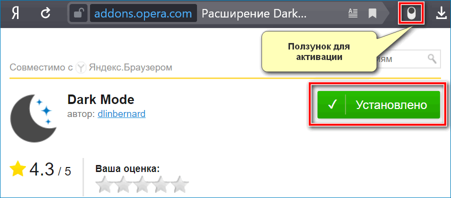 Загрузка Dark Mode в Яндекс Браузер