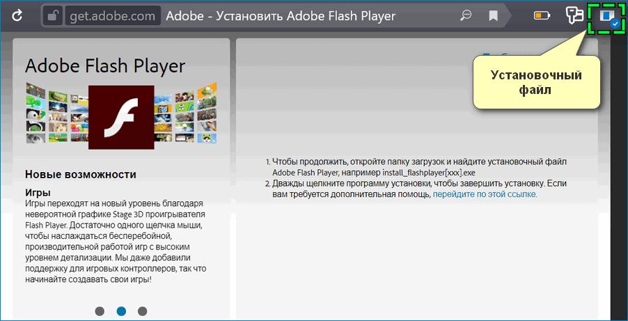 Загрузка файла Flash Player Яндекс Браузера